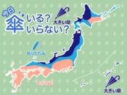 ひと目でわかる傘マップ 12月3日(木)