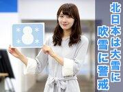 12月3日(火)朝のウェザーニュース・お天気キャスター解説
