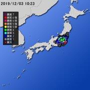 【地震情報(震源・震度に関する情報)】令和元年12月3日10時23分 気象庁発表