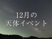 ★12月の天体イベント★流星群など天体盛りだくさん!
