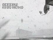 冬型強まり北海道は吹雪警戒 北陸ではあられも