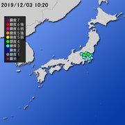 【地震情報(震源・震度に関する情報)】令和元年12月3日10時20分 気象庁発表