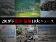 2018年災害・気象10大ニュース