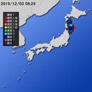 【地震情報(震源・震度に関する情報)】令和元年12月3日08時29分 気象庁発表