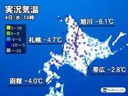 札幌は6日ぶりに真冬日の見込み 今季一番寒い日に