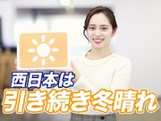 あす12月5日(土)のウェザーニュース お天気キャスター解説