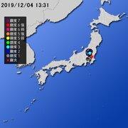 【地震情報(震源・震度に関する情報)】令和元年12月4日13時31分 気象庁発表