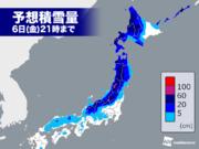北海道で40m/s近い暴風を観測 6日(金)にかけて大雪や猛吹雪に警戒