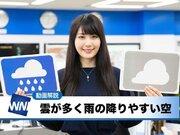 12月4日(火)朝のウェザーニュース・お天気キャスター解説