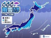 4日(火)帰宅時の天気 日本海側は強雨や雷雨、突風に注意を
