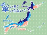 ひと目でわかる傘マップ 12月4日(水)