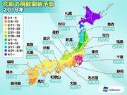 花粉シース?ン開始は2月初め、東日本を中心に6年ふ?りに大量飛散か