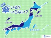 ひと目でわかる傘マップ  12月4日(火)