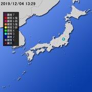 【地震情報(震源・震度に関する情報)】令和元年12月4日13時29分 気象庁発表