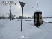 北海道日本海側で強い雪 さらなる積雪増加に注意