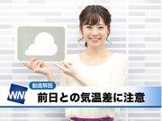 12月5日(水)朝のウェザーニュース・お天気キャスター解説