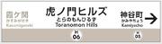 日比谷線新駅の名称は「虎ノ門ヒルズ駅」 霞が関〜神谷町間に2020年開業
