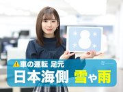 12月5日(木)朝のウェザーニュース・お天気キャスター解説