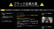 「ブラック企業大賞2018」 事務次官によるセクハラの財務省が異例の選出 「有給チャンス」のジャパンビバレッジ東京など9社ノミネート