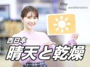 12月5日(土)朝のウェザーニュース・お天気キャスター解説