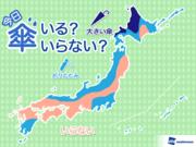 ひと目でわかる傘マップ  12月5日(水)