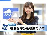 12月6日(木)朝のウェザーニュース・お天気キャスター解説