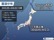 週刊地震情報 2020.12.6 1日(火) サハリン西方沖でM6.7の深発地震 異常震域が見られる