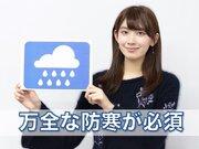 あす12月7日(土)のウェザーニュース・お天気キャスター解説
