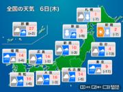 今日6日(木)の天気 全国的に冷たい雨や雪 東京は10℃に届かない予想