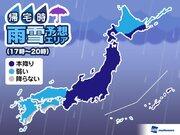 6日(木)帰宅時の天気 近畿~東北は冷たい雨や雪に