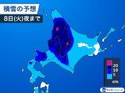 北海道は週明けから冬空が戻る 道北中心に再び積雪増加へ