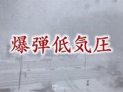 """冬の嵐をもたらす""""爆弾低気圧""""とは?"""