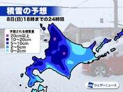 北海道 今夜は荒れた天気に 積雪急増に注意