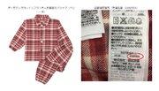 無印良品、子ども用パジャマを自主回収 乳幼児の基準値を超えるホルムアルデヒド