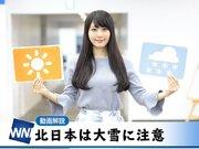 12月7日(金)朝のウェザーニュース・お天気キャスター解説