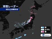 12月8日(土)の天気 北日本は大雪や吹雪に警戒 北陸でも初雪