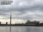 東京など関東はヒンヤリ曇り空、午後もあまり気温上がらず寒い