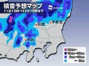 11日(火)関東で初雪か 朝は今日より冷え込みキツく