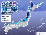 10日(月)帰宅時の天気 太平洋側はしっかり防寒