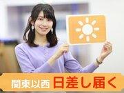 あす12月11日(金)のウェザーニュース お天気キャスター解説