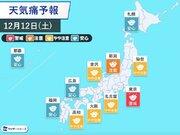"""明日12日(土)は東京で頭痛など""""天気痛""""に警戒"""