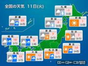 11日(火)の天気 西から雨や雪のエリア拡大 太平洋側も傘が活躍