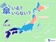 ひと目でわかる傘マップ  12月11日(火)