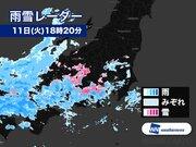 関東の天気 今夜は雨や雪 明日12日(水)は天気回復へ