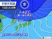 週明けは真冬並みの寒気南下で大雪警戒 寒さ厳しく西日本も積雪のおそれ