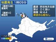 北海道 宗谷地方で震度5弱 津波の心配なし