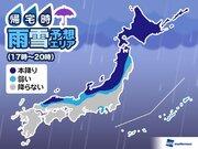 12日(水)帰宅時の天気 北海道は大雪のおそれ