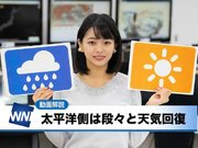 12月12日(水)朝のウェザーニュース・お天気キャスター解説