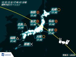 画像:国際宇宙ステーション/きぼう 今日夕方、東日本で観測チャンス