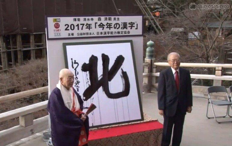 【就活】自分を表す漢字一文字の回答例11 ...